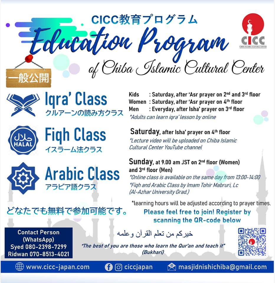 CICC Education Program / CICC教育プログラム