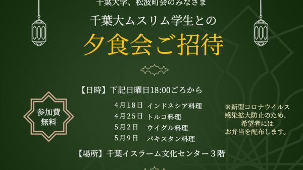 弁当無料配布:千葉大学生向けコロナ緊急支援プログラム