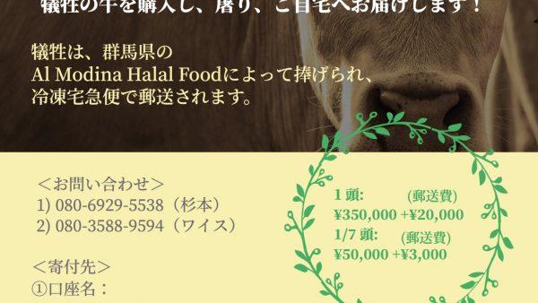 イード・アル・アドハー2021の犠牲肉に関するお知らせ